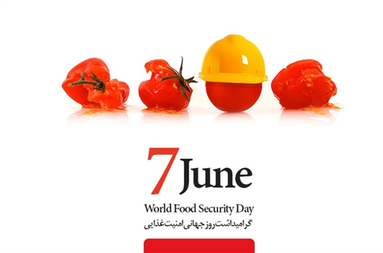 روز جهانی امنیت غذایی – 17 خرداد