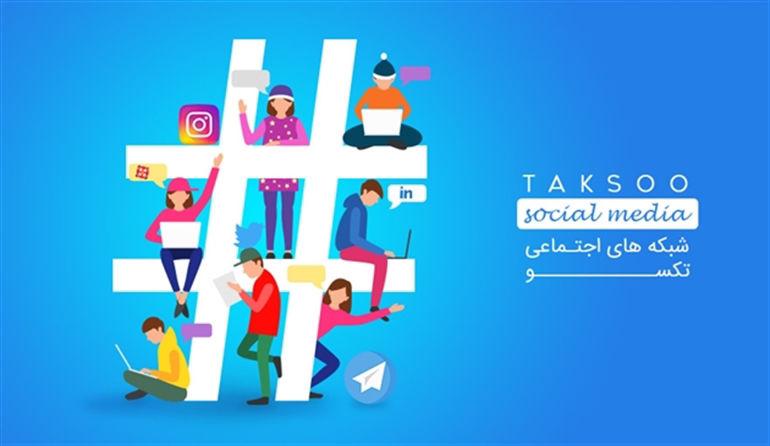 شبکه های اجتماعی رسمی تکسو
